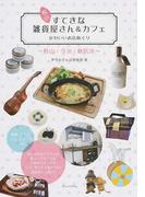 松山すてきな雑貨屋さん&カフェ かわいいお店めぐり 松山・今治・新居浜