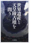 世界遺産と天皇陵古墳を問う
