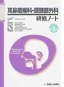 耳鼻咽喉科・頭頸部外科研修ノート 改訂第2版 (研修ノートシリーズ)