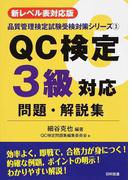 QC検定3級対応問題・解説集 新レベル表対応版 第2版