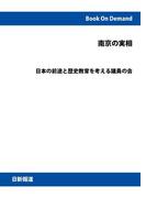 【オンデマンドブック】南京の実相