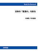 【オンデマンドブック】日本の「薬漬け」を斬る