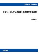 【オンデマンドブック】セブン-イレブンの真実 - 鈴木敏文帝国の闇