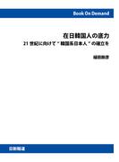 【オンデマンドブック】在日韓国人の底力