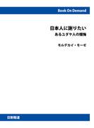 【オンデマンドブック】日本人に謝りたい