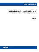 【オンデマンドブック】常識を打ち破れ、行動を起こせ!