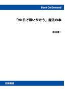 【オンデマンドブック】「90日で願いが叶う」魔法の本