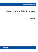 【オンデマンドブック】アウシュウィッツ「ガス室」の真実