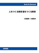 【オンデマンドブック】人をつくる教育 国をつくる教育