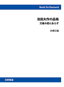 【オンデマンドブック】池田大作の品格