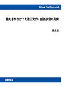 【オンデマンドブック】誰も書かなかった池田大作・創価学会の真実