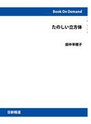 【オンデマンドブック】たのしい立方体