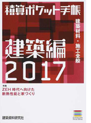 積算ポケット手帳 建築編2017 建築材料・施工全般