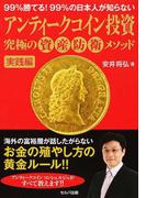 99%勝てる!99%の日本人が知らないアンティークコイン投資究極の資産防衛メソッド 実践編