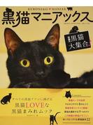 黒猫マニアックス すべての黒猫ファンに捧げる黒猫LOVEな黒猫まみれムック