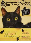 黒猫マニアックス すべての黒猫ファンに捧げる黒猫LOVEな黒猫まみれムック (白夜ムック)(白夜ムック)