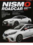 ニスモロードカーコンプリートブック 2017 (CARTOP MOOK)(CARTOPMOOK)