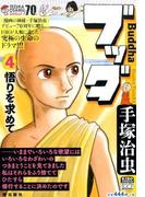 ブッダ 4 悟りを求めて (希望コミックス カジュアルワイド)