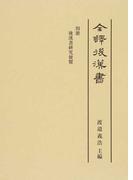 全譯後漢書 別册 後漢書研究便覽