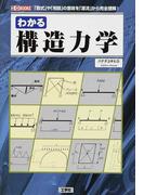 わかる構造力学 「数式」や「用語」の意味を「源流」から完全理解! (I/O BOOKS)