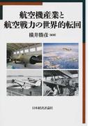 航空機産業と航空戦力の世界的転回 (明治大学国際武器移転史研究所研究叢書)