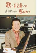 歌と出逢いに恵まれて 歌手・作曲家乙田修三のあゆみ