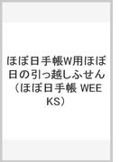 ほぼ日手帳W用ほぼ日の引っ越しふせん (ほぼ日手帳 WEEKS)