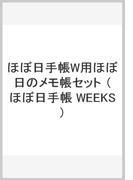 ほぼ日手帳W用ほぼ日のメモ帳セット (ほぼ日手帳 WEEKS)