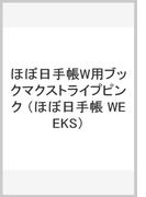 ほぼ日手帳W用ブックマクストライプピンク (ほぼ日手帳 WEEKS)