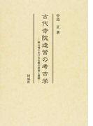 古代寺院造営の考古学 南山城における仏教の受容と展開