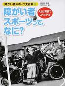 障がい者スポーツ大百科 大きな写真でよくわかる 1 障がい者スポーツって、なに?