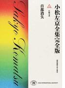 小松左京全集完全版 9 首都消失