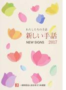 新しい手話 わたしたちの手話 2017