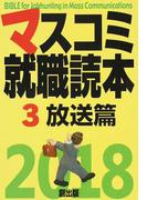 マスコミ就職読本 2018年度版3 放送篇