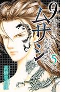 9番目のムサシ サイレント ブラック 5(ボニータコミックス)