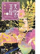 天空の玉座 7(ボニータコミックス)