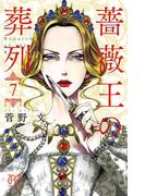 薔薇王の葬列 7(プリンセス・コミックス)