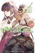 ダーウィンズゲーム 11(少年チャンピオン・コミックス)