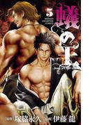 蟻の王 5(少年チャンピオン・コミックス)