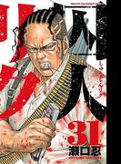 囚人リク(31)(少年チャンピオン・コミックス)