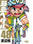 弱虫ペダル 48(少年チャンピオン・コミックス)