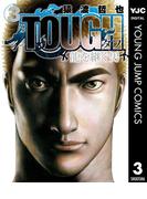 TOUGH 龍を継ぐ男 3(ヤングジャンプコミックスDIGITAL)