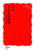 【全1-2セット】子どもの貧困(岩波新書)