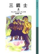【全1-2セット】三銃士(岩波少年文庫)