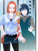 【6-10セット】バイラブ 分冊版(アクションコミックス)