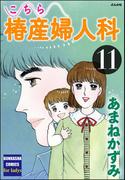 【11-15セット】こちら椿産婦人科
