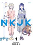 【全1-2セット】NKJK(アクションコミックス)
