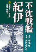 【1-5セット】不沈戦艦紀伊 コミック版