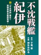 【6-10セット】不沈戦艦紀伊 コミック版