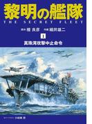 【1-5セット】黎明の艦隊 コミック版